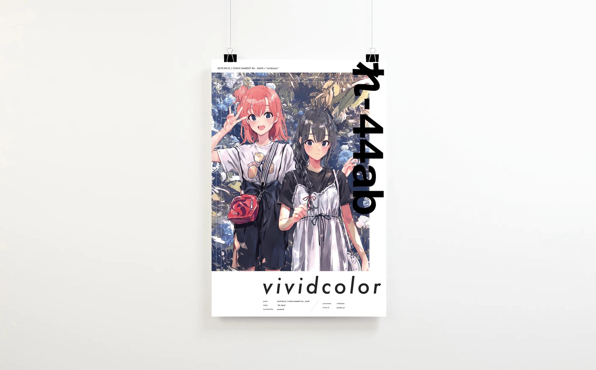 vividcolor / C96 Poster