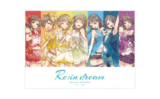 なべのぐ。 / Re:in dream