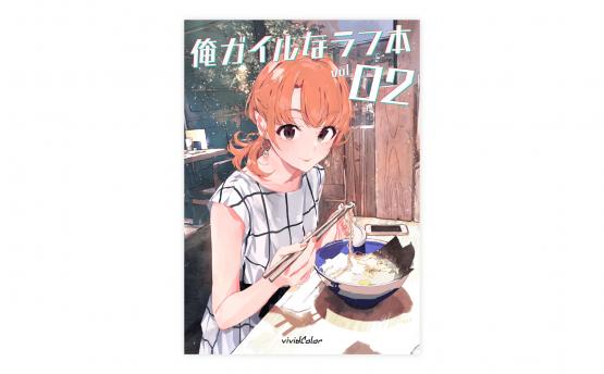 vividcolor / 俺ガイルなラフ本vol.02