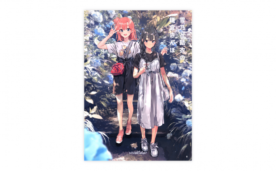 vividcolor / 雪乃と結衣の鎌倉さんぽ